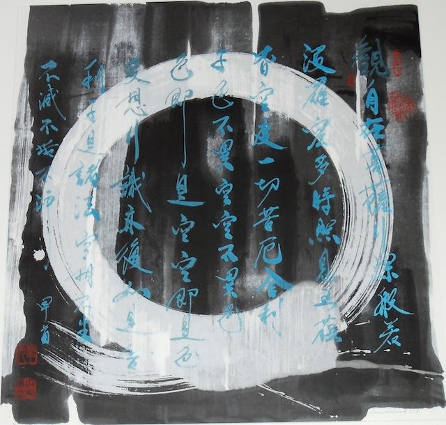 Kalligraphie-Bild © der Künstlerin Sanae Sakamoto